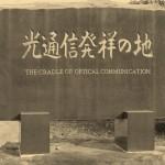 光通信発祥の地 石碑