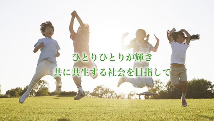 特定非営利活動法人ら・ぽると/こどもサポートKinone(きのね)