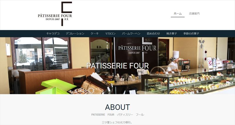 PATISSERIE FOUR パティスリー フール