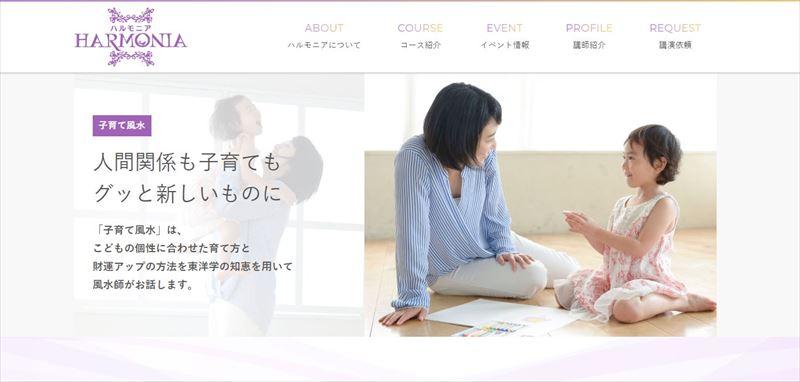株式会社 青輝(ハルモニア)