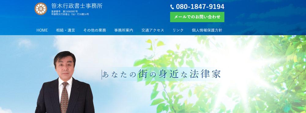 笹木行政書士事務所