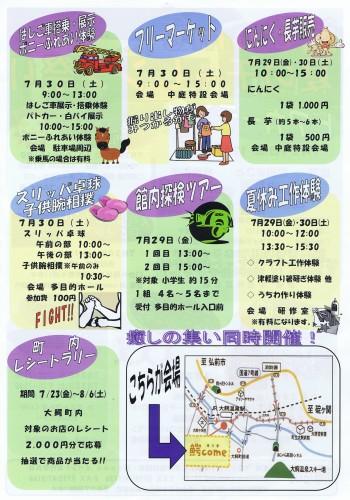 CCI20110723_00001