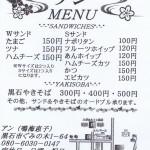 CCI20110723_00002