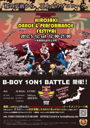 弘前ダンス&パフォーマンスフェステバル2012