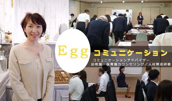eggコミュニケーション