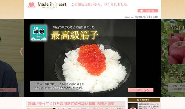 メイドインハート Made in heart ショッピングサイト