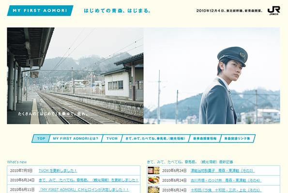 JR青森 新幹線 開業