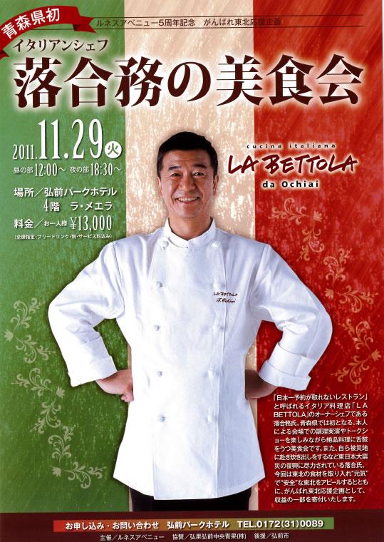 """青森県初!イタリアンシェフ""""落合務の美食会"""