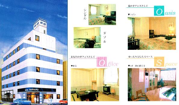 ビジネスホテル 新宿