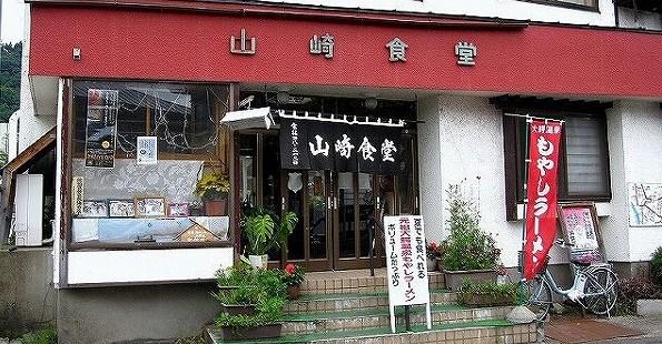 yamazakisyokudou