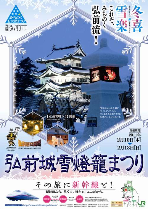 yukidourou-leaflet